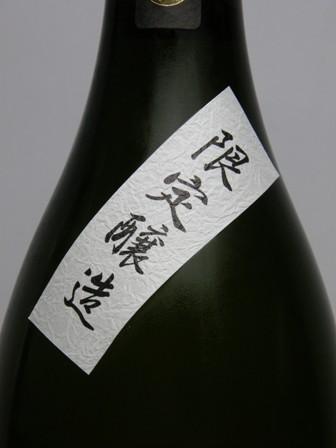 【南方熊楠生誕150年記念酒】南方≪雄町≫特別純米酒 720ml(箱無し)