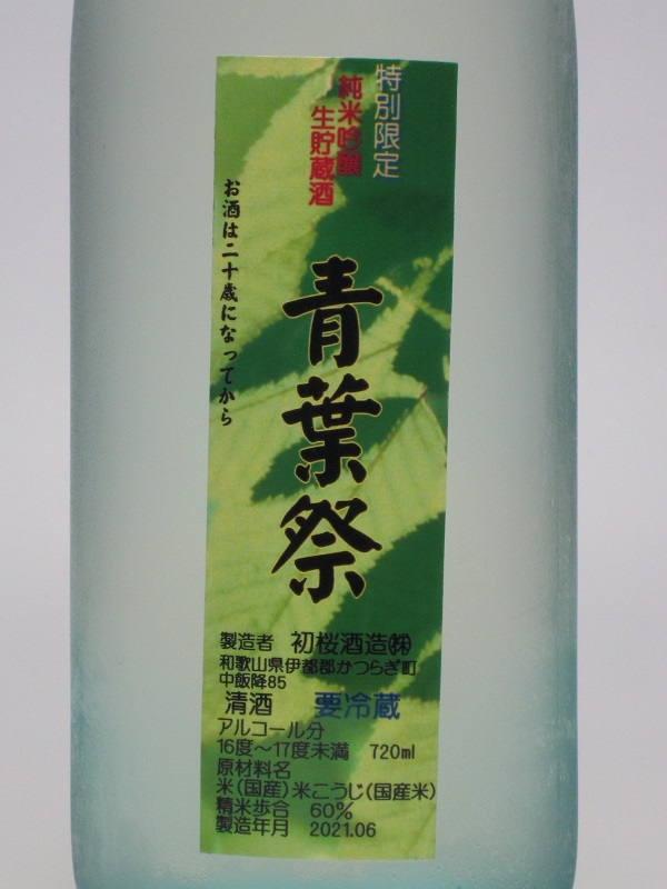 高野山「青葉祭」 純米吟醸無濾過生貯蔵酒 720ml