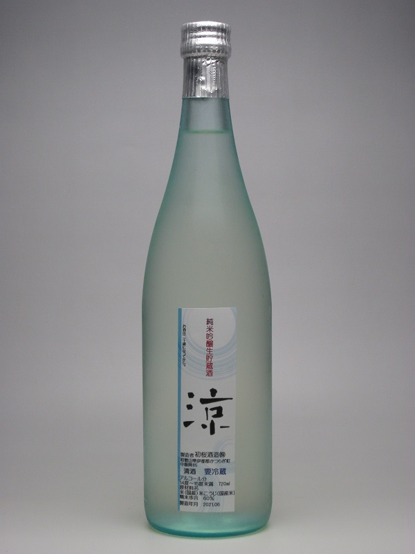 「涼」 純米吟醸生貯蔵酒 720ml