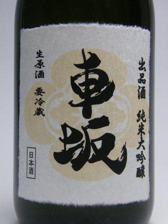 車坂 純米大吟醸≪四割磨き≫生原酒 720ml