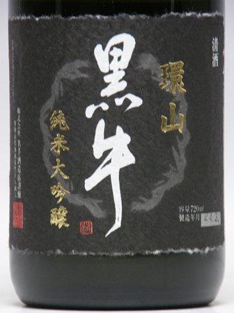 黒牛 純米大吟醸 環山 720ml