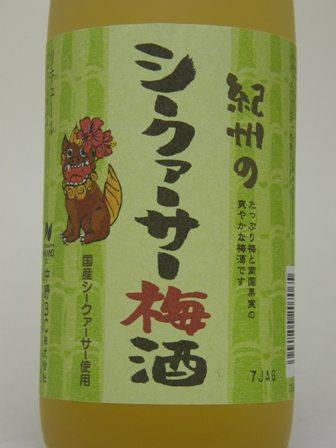 紀州のシークァサー梅酒 720ml