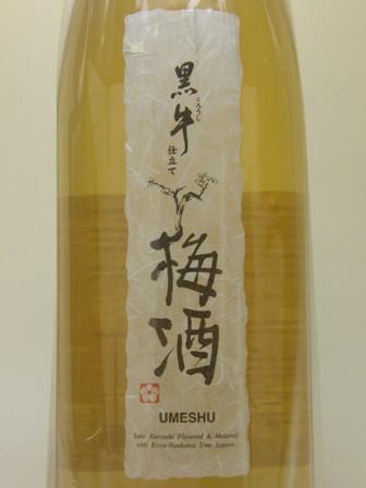 黒牛原酒仕立て 完熟南高梅梅酒 1800ml