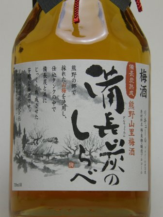 熊野山里梅酒 備長炭のしらべ 720ml【専用箱入り】
