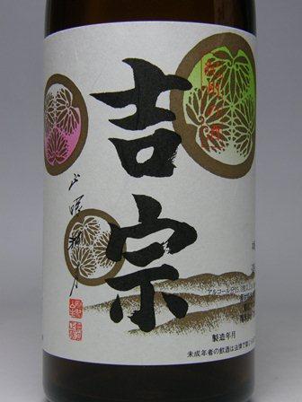 紀州の酒 吉宗 本醸造 720ml(専用カートン入)【お届けまで4〜5営業日】