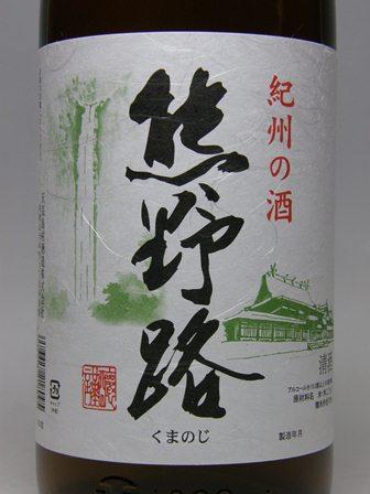 熊野路 純米酒 1800ml【お届けまで4〜5営業日】