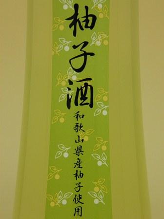 紀州産ゆず100%使用!黒牛仕立て ゆず酒 300ml(専用箱入り)