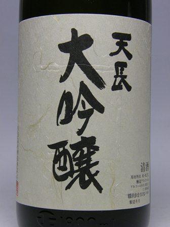天長 大吟醸 1800ml(専用カートン入)【お届けまで4〜5営業日】