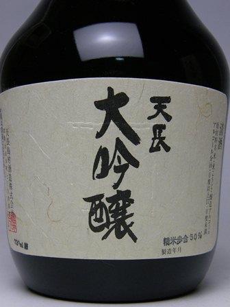 天長 大吟醸 720ml(専用カートン入)【お届けまで4〜5営業日】