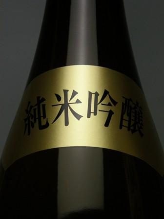 天長 純米吟醸 1800ml(専用カートン入)【お届けまで4〜5営業日】