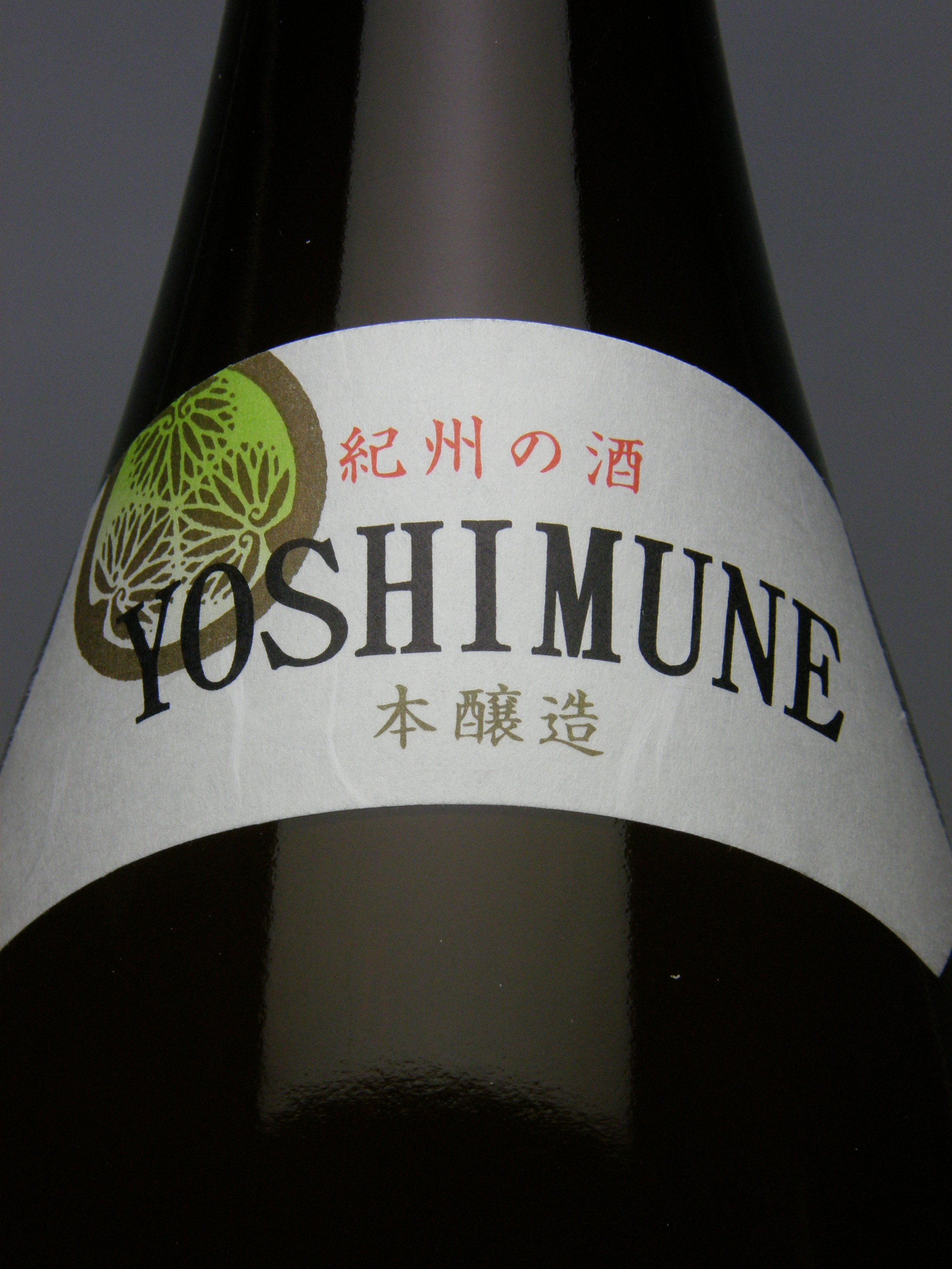 紀州の酒 吉宗 本醸造 1800ml【お届けまで4〜5営業日】