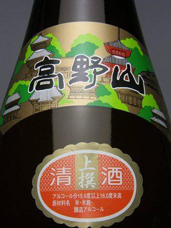 高野山 上撰 1800ml【お届けまで4〜5営業日】