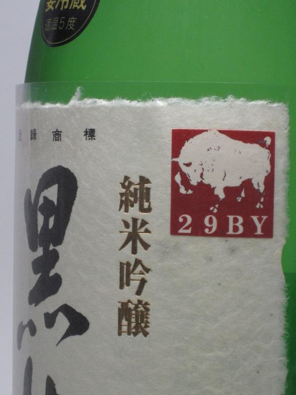 黒牛29BY 純米吟醸 槽口直汲み≪三年貯蔵≫生原酒 1800ml