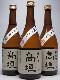 【銀行振込/郵便振替 限定!】高垣 令和2BY 純米酒≪秋あがり≫ 720ml