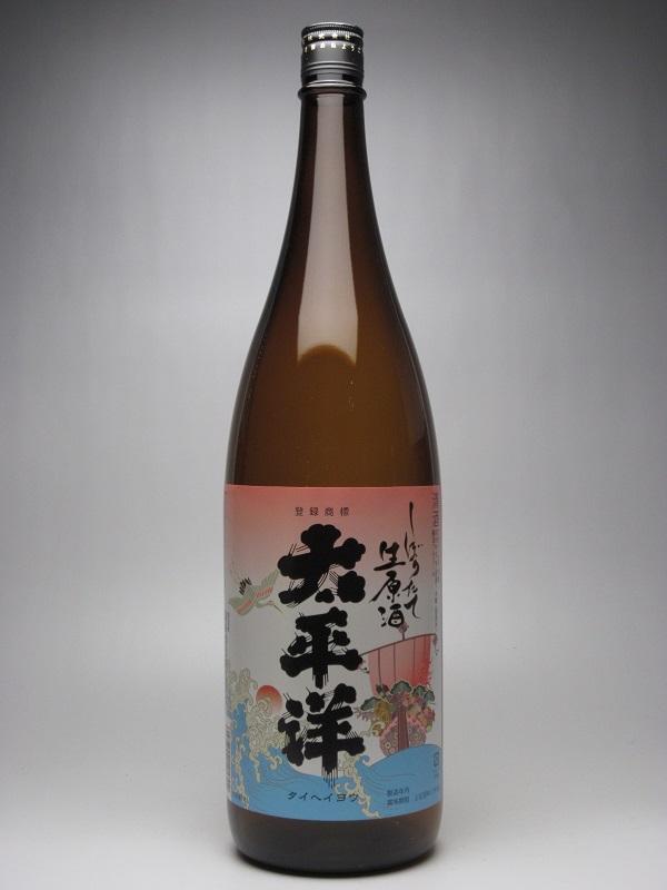 太平洋 しぼりたて生原酒 1800ml