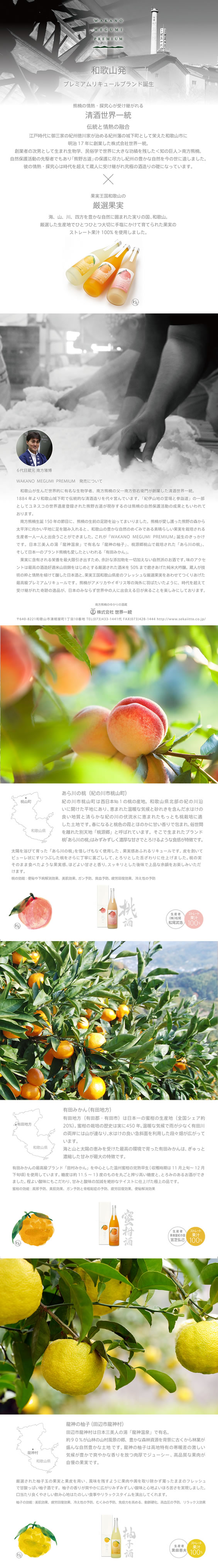『WAKANO MEGUMI PREMIUM』 柚子酒 720ml