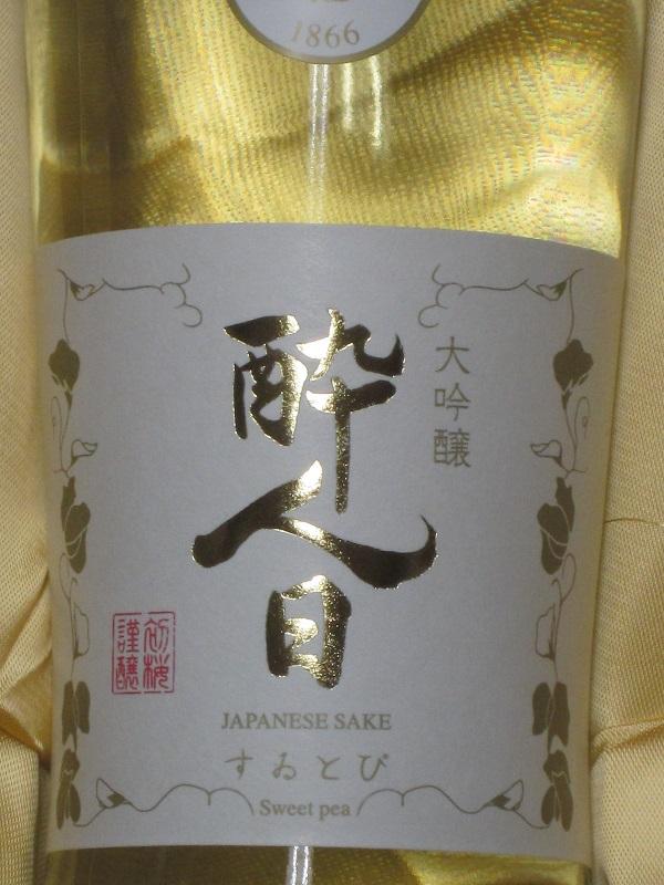 大吟醸 酔人日(すいとぴ) 720ml(木製ギフトケース入り)