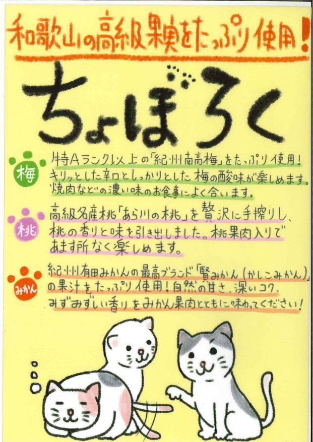 ちょぼろく 和歌山の梅酒 1800ml【産地限定】【生産者が見える】【手造り】【楽しい】