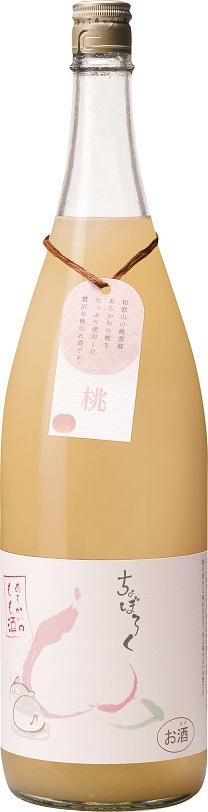 ちょぼろく あら川の桃酒 1800ml【産地限定】【生産者が見える】【手造り】【楽しい】