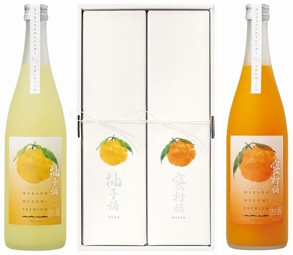 『WAKANO MEGUMI PREMIUM』 柚子酒・蜜柑酒 720ml 2本セット(専用ギフトケース入り)