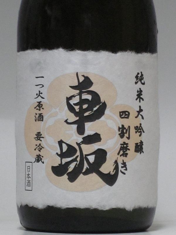 車坂 純米大吟醸酒40% 出品用仕込みタンク 火入れ酒 720ml