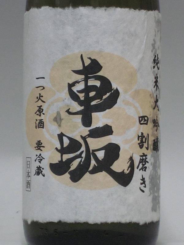 車坂 純米大吟醸酒40% 出品用仕込みタンク 火入れ酒 1800ml