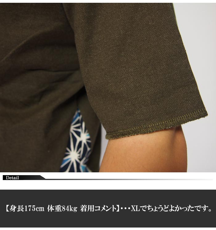 泥棒日記 斬切替 五分 和柄5分袖Tシャツ/D14558/送料無料【】