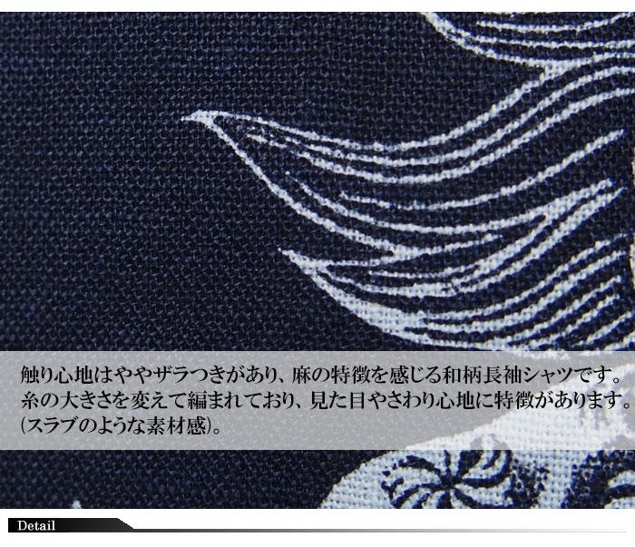 花旅楽団[ハナタビガクダン] 唐獅子牡丹柄プリント 和柄長袖シャツ/SWS-502/送料無料【花旅楽団 和柄長袖シャツ】