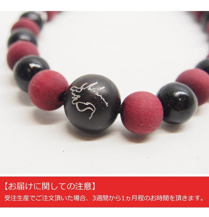 達磨[だるま] 赤龍 念珠ロープ 和柄ウォレットロープ/日本製/数珠/DAJ0001-21/送料無料【達磨から新作和柄ウォレットロープが登場!】