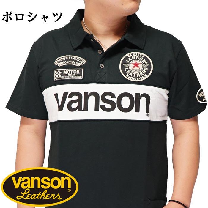 VANSON バンソン ポロシャツ 半袖 メンズ 刺繍 スター トリプルスター NVPS-2008 送料無料【VANSON(バンソン)から新作ポロシャツが登場!!】