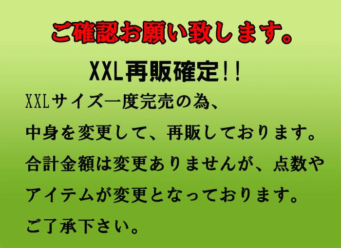 【予約販売】参丸一 6点セット 和柄 福袋/S2019a/送料無料【和柄の6点福袋が登場!!】