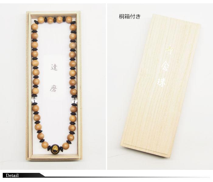 達磨[だるま] 桜 首輪念珠 和柄ネックレス/日本製/数珠/DAJ0002-15/送料無料【桜の木を使った達磨の首輪念珠!】