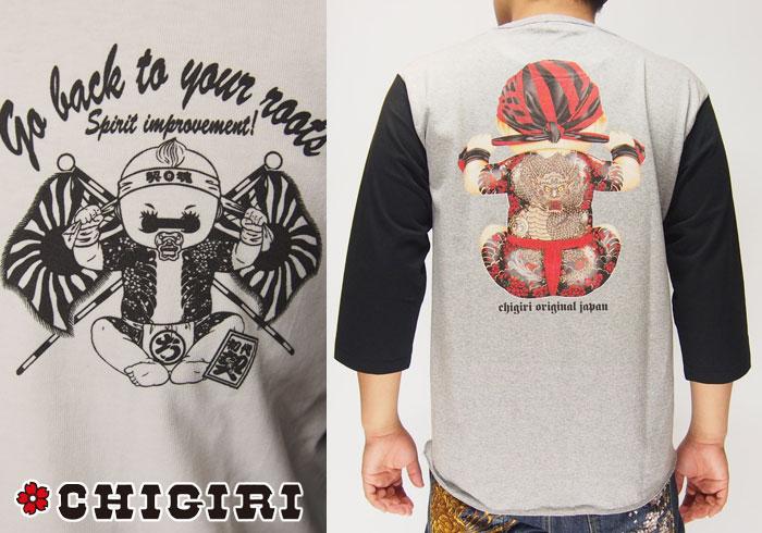 【小さいサイズのみ在庫あり】CHIGIRI[ちぎり] 原点回帰 7分袖 和柄Tシャツ/CHS32-594/送料無料