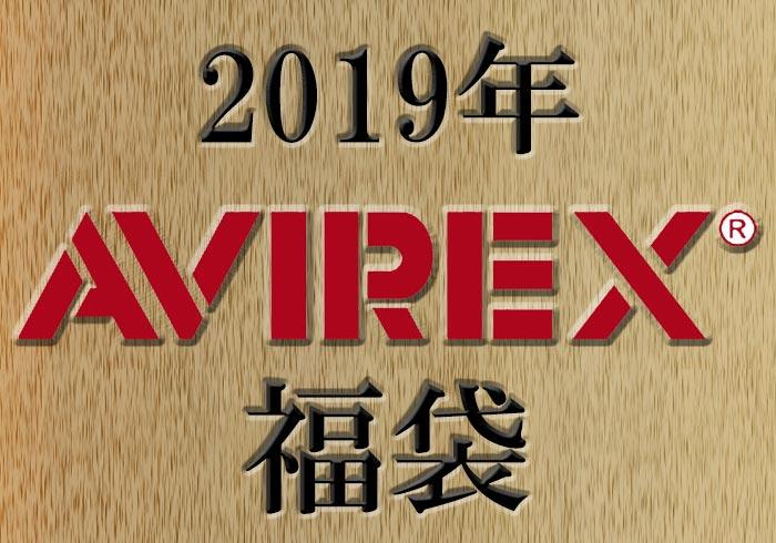 【予約販売】AVIREX[アヴィレックス] 5点セット 福袋/2019年/a2019/送料無料【AVIREX[アヴィレックス]の5点福袋が登場!!】