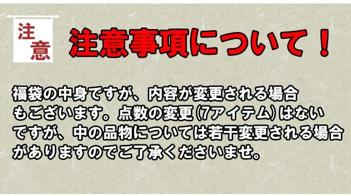 【予約販売】参丸一 7点セット 和柄 福袋 S2020 2020年/送料無料【和柄の7点福袋が登場!!】