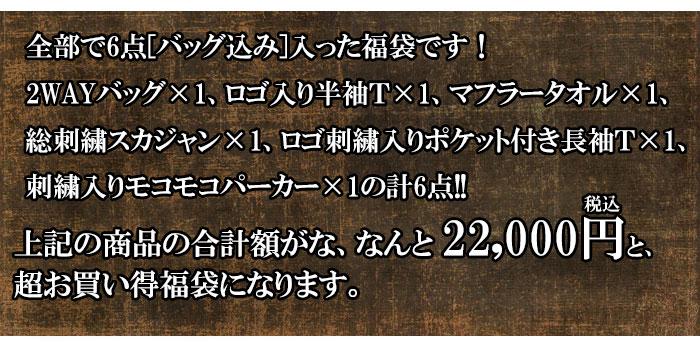 【小さいサイズ Mサイズ Sサイズ等】【予約販売】 パンディエスタ 6点[トートバッグ込み]セット 和柄 福袋 p2020 2020年 /送料無料