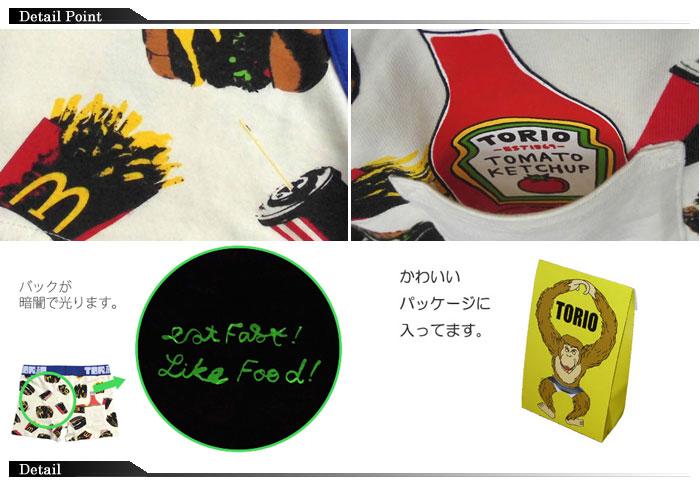 TORIO[トリオ] FAST FOOD WHITE/ボクサーパンツ/アンダーウェア/下着/110971【TORIO】【トリオ】【アンダーウェア ボクサーパンツ 下着】