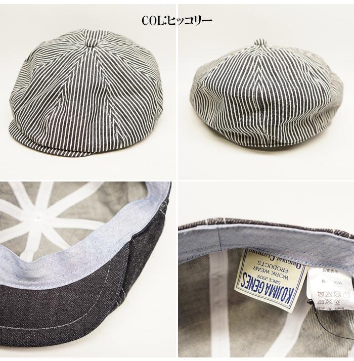 児島ジーンズ KOJIMA GENES キャスケット  帽子 日本製 RNB-986【児島ジーンズから新作キャップが登場!!】