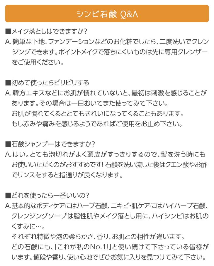 【10個セット】 シンビ韓方 ハイハーブ石鹸 100g クレンジングソープ 体臭 くすみ