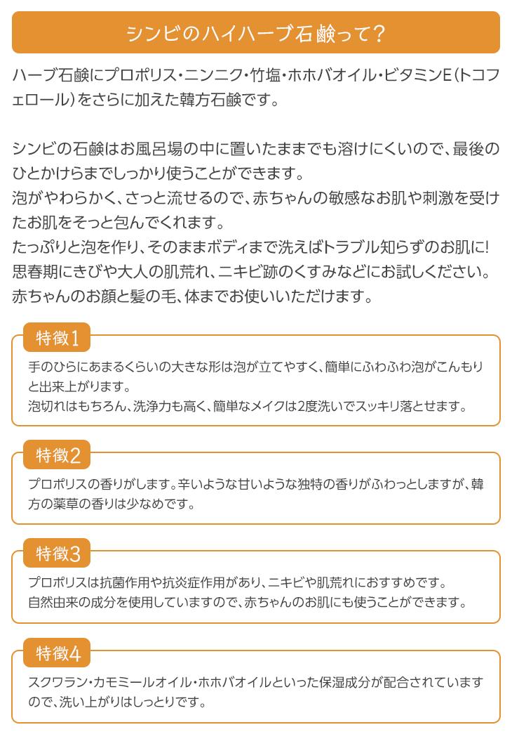 【3個セット割引】20%OFF シンビ韓方 ハイハーブ石鹸 3個入り 100g クレンジングソープ 体臭