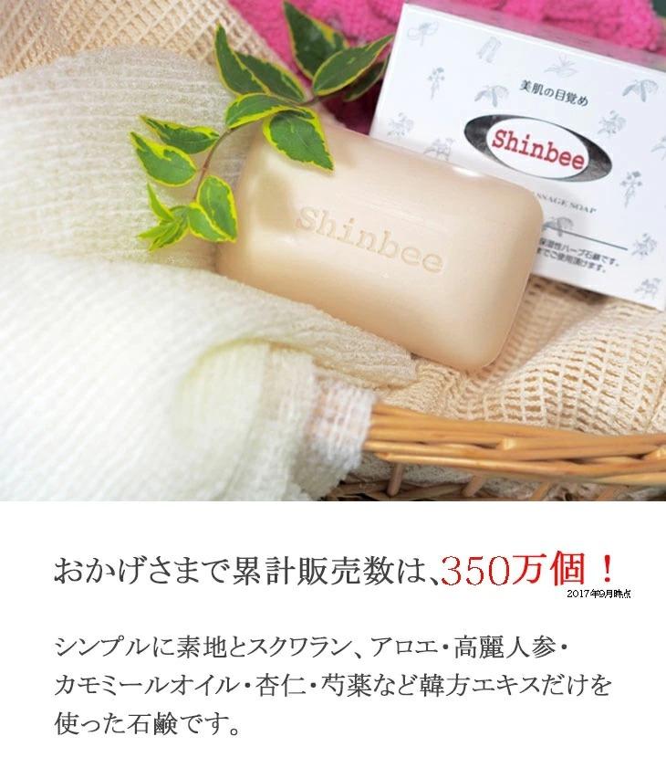 【3個セット】シンビ韓方 ハーブ石鹸 85g 無添加 クレンジングソープ ワキガ 体臭
