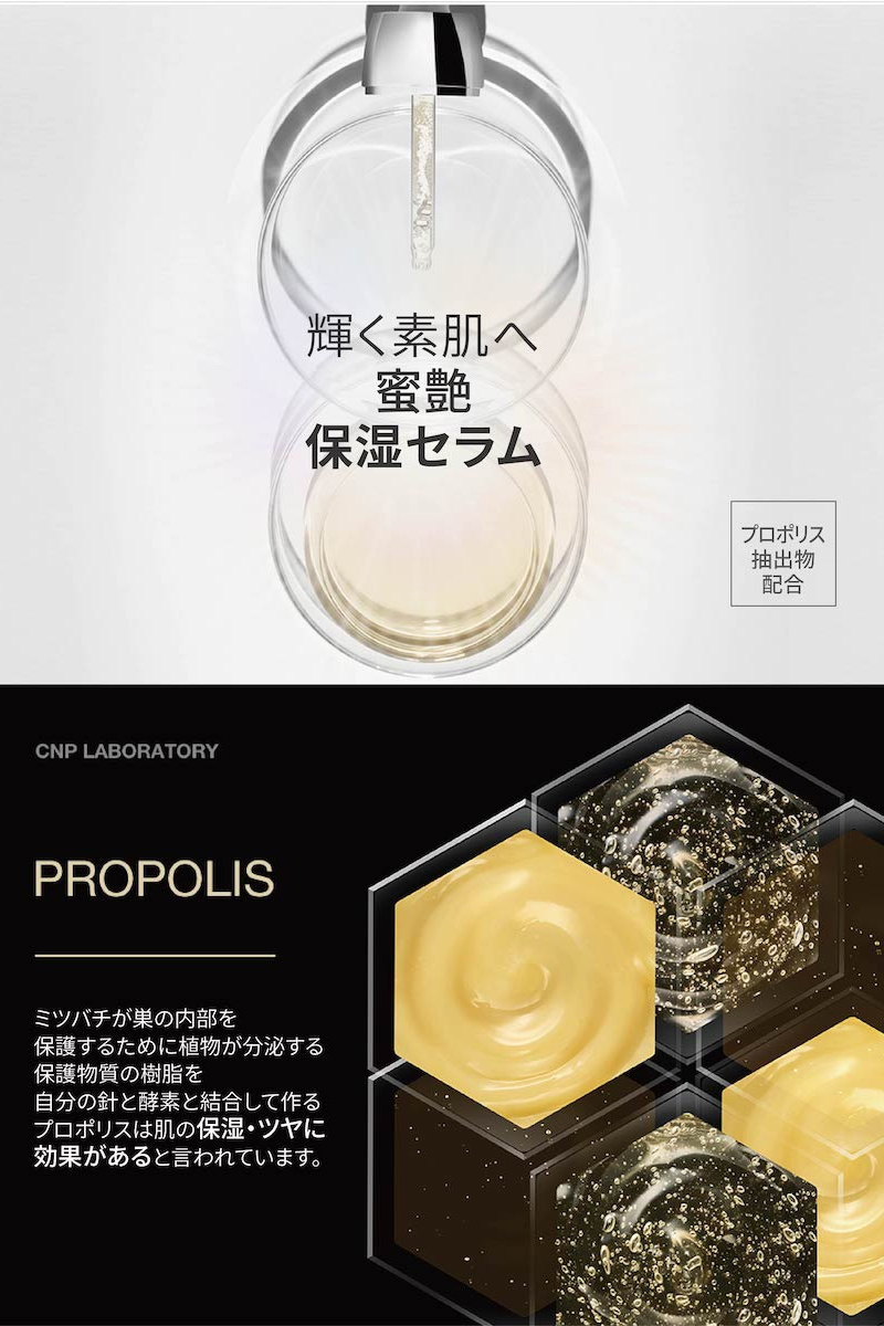 CNP プロポリス アンプル 15ml プロポリス 保湿セラム 集中ケア