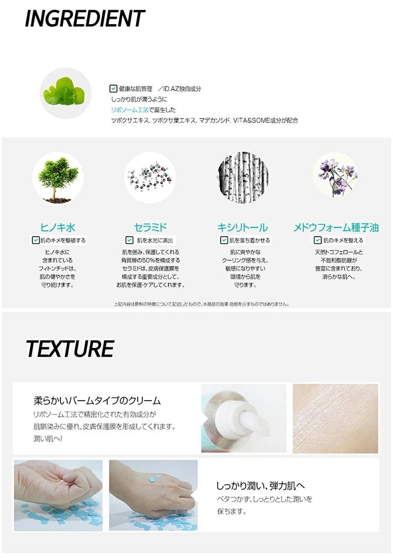 ID.AZ ダーマスティック マイクロシカプラスクリーム 40g 敏感肌 ゆらぎ肌 ツボクサエキス