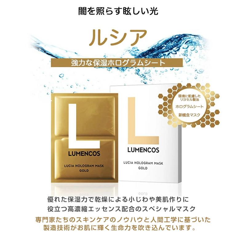 ルメンコス LUMENCOS ホログラムシートマスク1枚
