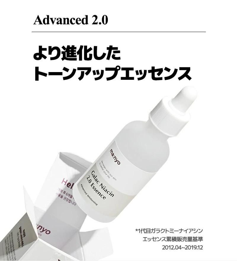 魔女工場 ガラク・ナイアシン2.0エッセンス 50ml 美白 透明肌 ツヤ
