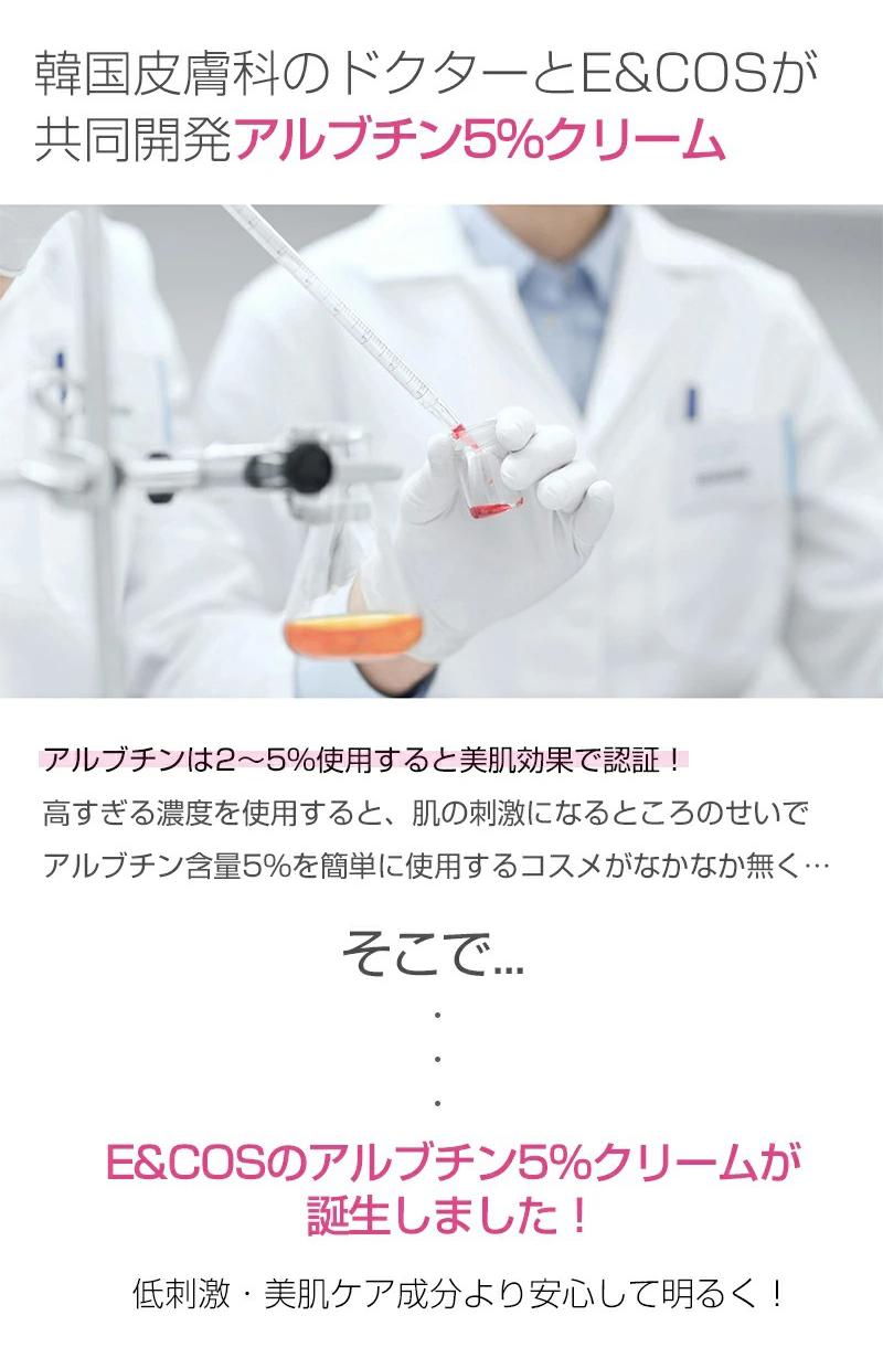 E&COS アルブチン5%クリーム 15ml ナイアシンアミド 保湿 クマ シミ用クリーム