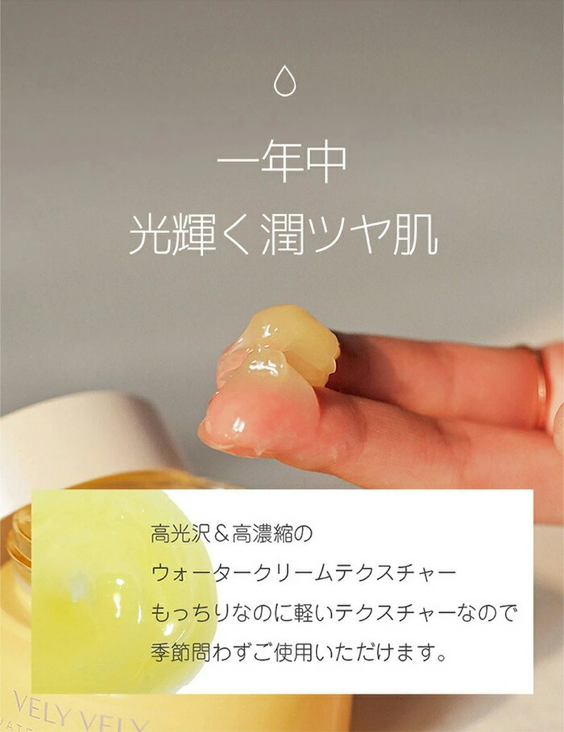 VELY VELY ウォータグローバーム 50g クリーム 高保湿 水光肌 乾燥
