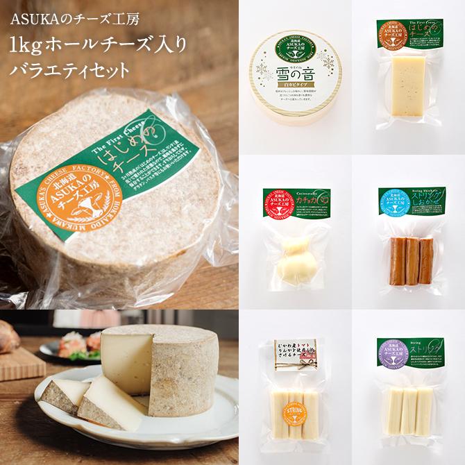 ASUKAのチーズ工房 チーズ