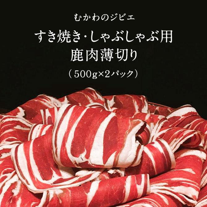 むかわのジビエ しゃぶしゃぶ・すき焼き用 鹿肉薄切り(500g×2パック)