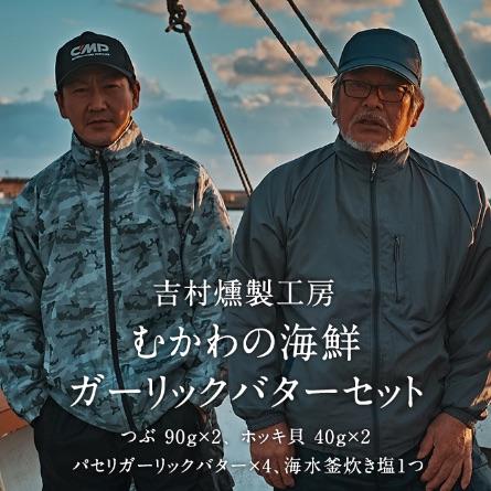 吉村燻製工房 むかわの海鮮ガーリックバターセット
